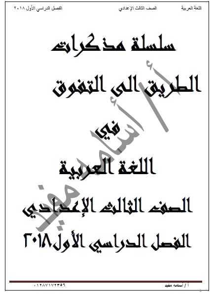 مذكرة اللغة العربية للصف الثالث الاعدادى الترم الأول 2019 للأستاذ أسامه مفيد