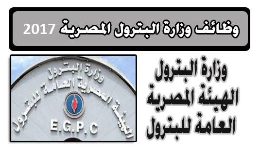 وظائف خالية في وزارة البترول الهيئة المصرية العامة للثروة المعدنية 2018