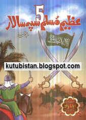 5 Azeem Muslim Sipah Salar