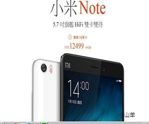 小米note台灣官網