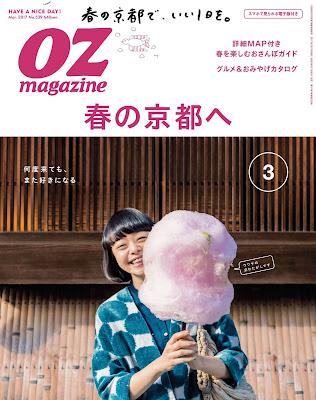 [雑誌] OZmagazine (オズマガジン) 2017年03月号 Raw Download
