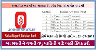 http://www.jobgknews.in/2017/09/rajkot-nagarik-sahakari-bank-ltd.html