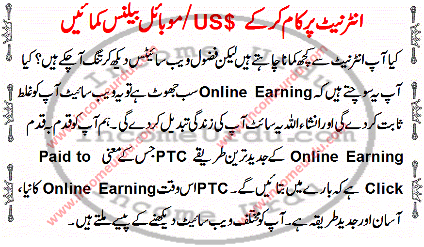 Income Urdu Online Jobs In Pakistan