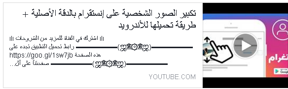 طريقة رائعة لنشر فيديوهات اليوتيوب بحجم كبير على الفيسبوك