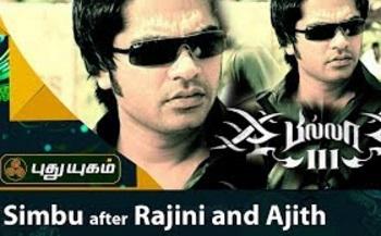 Simbu as 'Billa' after Rajini and Ajith | First Frame | Puthuyugam Tv