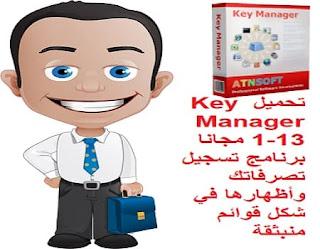 تحميل Key Manager 1-13 مجانا برنامج تسجيل تصرفاتك وأظهارها في شكل قوائم منبثقة