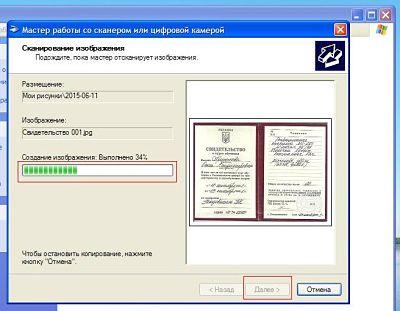 Выполняется сканирование документа