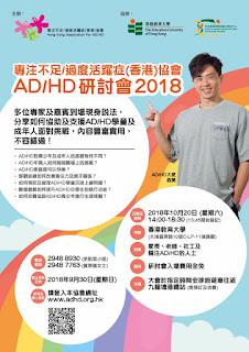 研討會推介 : 專注不足/過度活躍症(香港)協會 AD/HD 研討會 2018