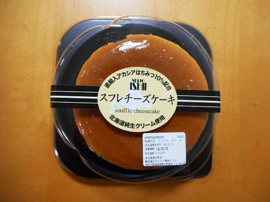 成城石井 スフレチーズケーキ