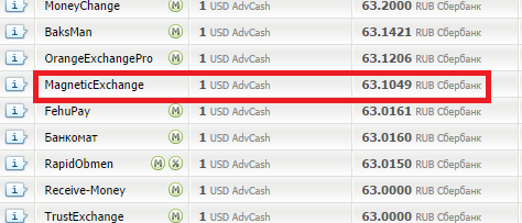 Advanced Cash вывод денег 2