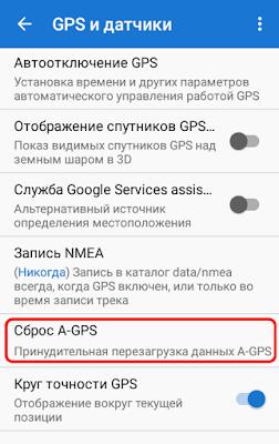 Сброс A-GPS в программе Locus Map