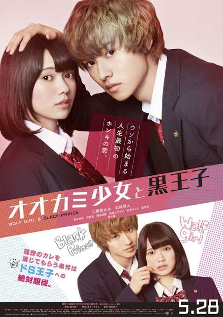 Wolf Girl and Black Prince / Okami Shojo to Kuro Oji (2016) - Film Jepang