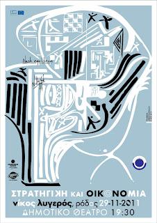 Νίκος Λυγερός: Στρατηγική και οικονομία, Ρόδος 29/11/2011