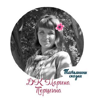 Дизайнер блога Татьянины сказки