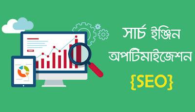 seo bangla tutorial,seo bangla tutorial 2019,search engine optimization,search engine optimization bangla tutorial