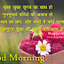 Good Morning Sms For Bhabhi In Hindi