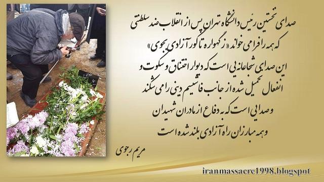 ایران-سخنرانیهای خانم مریم رجوی  درباره دکتر ملکی