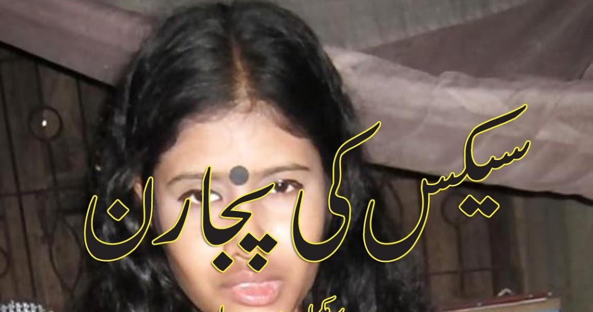 Urdu Nude Sex 72