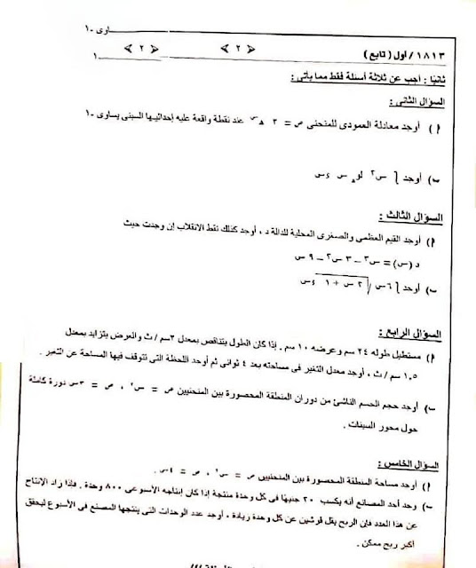 امتحان السودان فى التفاضل والتكامل ثانوية عامة 2019