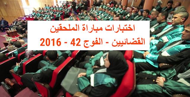 اختبارات مباراة الملحقين القضائيين - الفوج 42 - دورة أكتوبر 2016