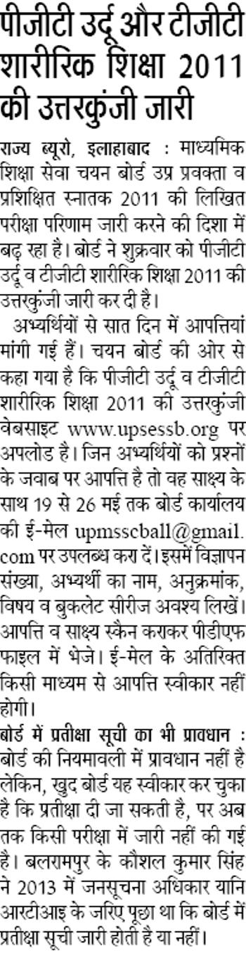 TGT-PGT ANSWER KEY: पीजीटी उर्दू और टीजीटी शारीरिक शिक्षा 2011 की उत्तरकुंजी जारी