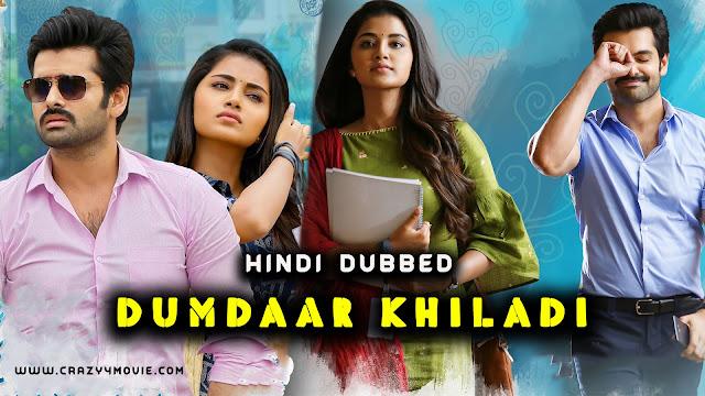 Dumdaar Khiladi ( Hello Guru Prema Kosame )