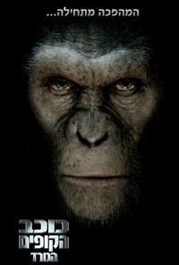 כוכב הקופים המרד 2011