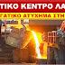 Το Εργατικό Κέντρο Λαμίας Καταγγέλλει την Κυβέρνηση ΣΥΡΙΖΑ-ΑΝΕΛ, την Διοίκηση και την Διεύθυνση της ΛΑΡΚΟ για το νέο σοβαρό εργατικό ατύχημα