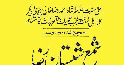 Shama Shabistan E Raza In Urdu Pdf