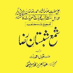 Shama Shabistan e Raza In Urdu Complete Pdf Download Free