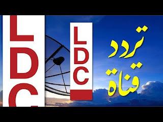 تردد قناة LDC Lebanese الفضائية 2018 ال دي سي اللبنانية على النايل سات