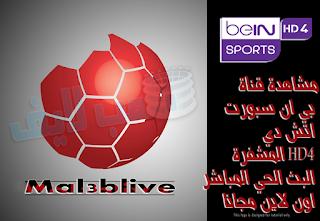 مشاهدة قناة بي ان سبورت اتش دي HD4 المشفرة البث الحي المباشر اون لاين مجانا Watch beIN Sports HD4 Live Online