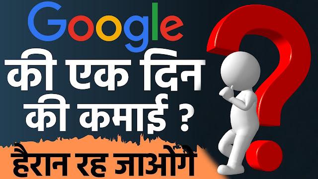 Google Income Per Day » kitna kamati hai Google ek din main
