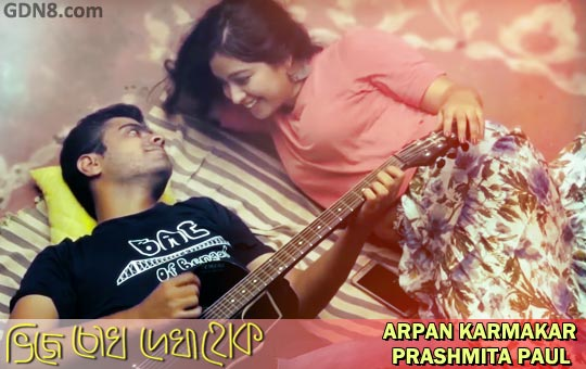 Bhije Chokh Dekha Hok - Arpan Karmakar & Prashmita Paul