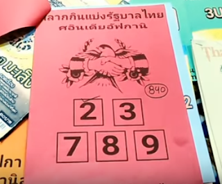 Thailand Lottery Consequence Are living Today Plot For 16-02-2019 | February Closing Charts