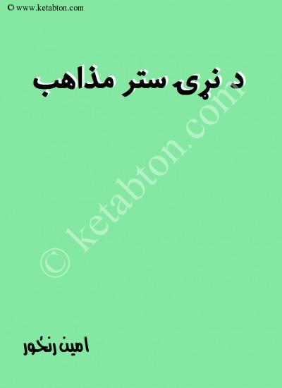 Pashto English Dictionary in PDF - Pashto PDF Books