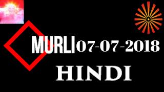 Brahma Kumaris Murli 07 July 2018 (HINDI)