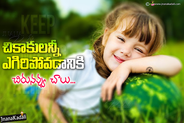 telugu quotes, best happy smiling quotes in telugu, keep smiling always quotes in telugu, whats app status happiness quotes in telugu