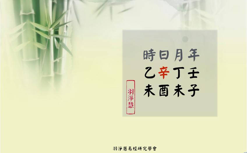 羽淨慧易經學術研究: 九月 2015