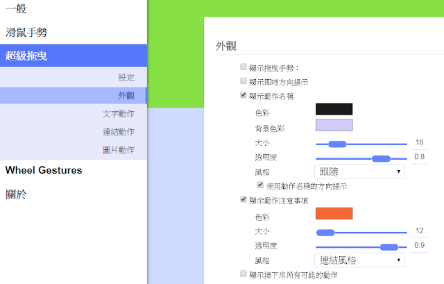 smartup-super-drag-Chrome 最好用的滾輪換頁及滑鼠手勢套件 SmartUp