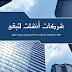 تحميل كتاب شركات أنشئت لتبقى pdf جيم كولينز و جيري بوراس