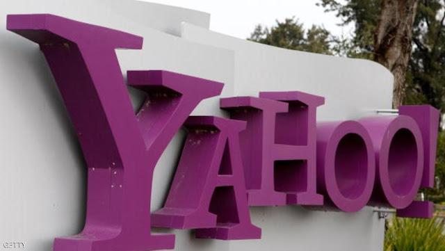 """عاجل - اختراق قاعدة بيانات شركة ياهو """"Yahoo"""""""