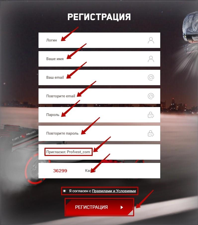 Регистрация в F1 Start Invest 2