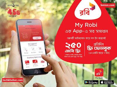 মাই-রবি-অ্যাপ-My-Robi-App-ডাউনলোড-করে-রেজিস্ট্রেশন-করলেই-২৫০এমবি-ডাটা-ফ্রী-ফ্রি-ফেসবুক