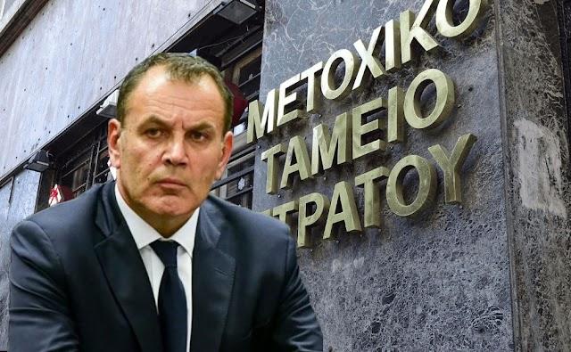 Παναγιωτόπουλος για ΒΟΕΑ: Συγκροτήθηκε επιτροπή για υπολογισμό του υπολειπόμενου ποσού (ΕΓΓΡΑΦΟ)
