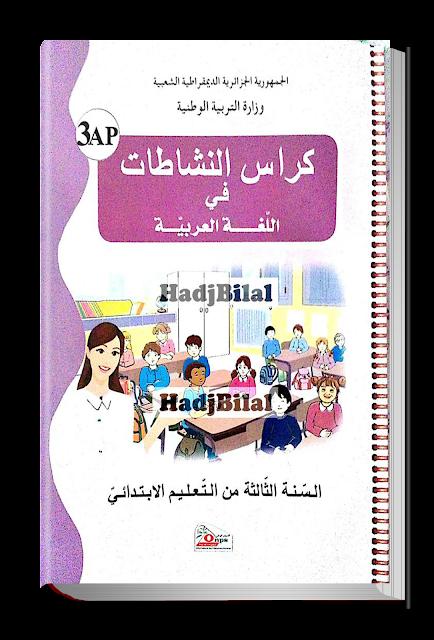 كراس النشاطات في اللغة العربية للسنة الثالثة إبتدائي الجيل الثاني PDF