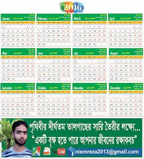 bangla english arabic calendar 2016