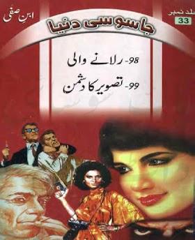 Jasoosi Duniya Jild 33 by Ibne Safi Faridi Series PDF Free Download