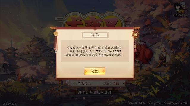 Game Inuyasha karya dev Giant Network ini cukup seru untuk kita nantikan Jadwal Rilis Inuyasha Battle Of Naraku dan Cara Loginya
