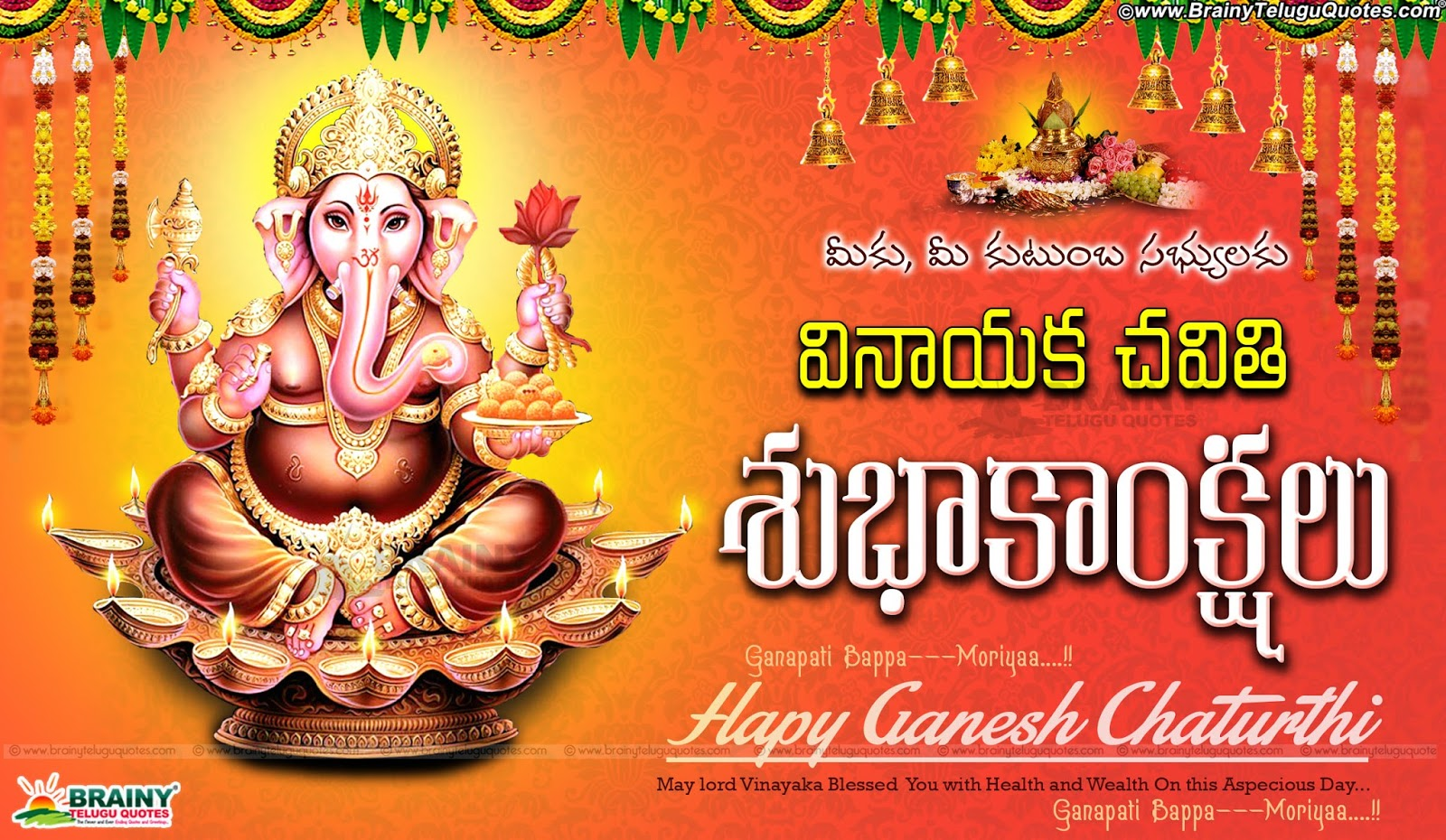 Happy ganesh chaturthi 2016 wishes quotes greetings in telugu happy ganesh chaturthi 2016 wishes quotes greetings in telugu language m4hsunfo